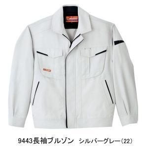 9443 長袖ブルゾン シルバーグレー  S〜4L (桑和 SOWA)|mocchi