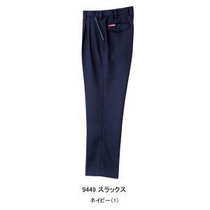 9449 ツータック スラックス ネイビー 70〜120    (桑和 SOWA)|mocchi