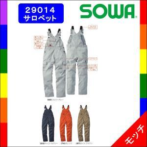 ダンスなどでも大活躍! 29014 サロペット SS〜4L 全4色 (桑和 SOWA)  |mocchi
