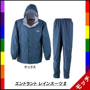 エントラント レインスーツ2 (7250) カジメイク M〜3L  全4色|mocchi
