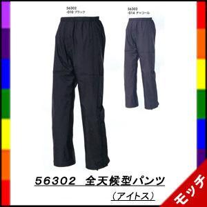 AZ 56302 全天候型パンツ(レインウェア) 全2色 S〜4L (アイトス)|mocchi
