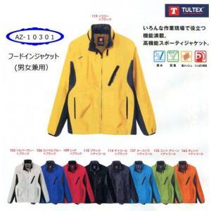 AZ−10301 フードインジャケット(男女兼用) SS〜4L  (タルテックス TULTEX アイトス)      |mocchi