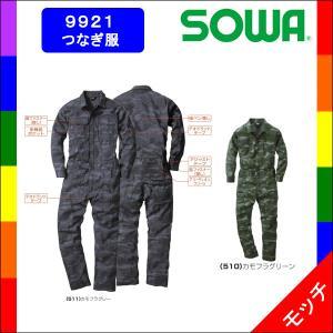9921 つなぎ服(続服) 迷彩 全2色 SS〜4L (桑和 SOWA) レディースにも対応 |mocchi