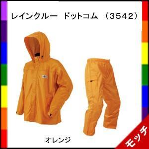 レインクルー ドットコム SS〜5L  オレンジ 3542 (川西工業)|mocchi