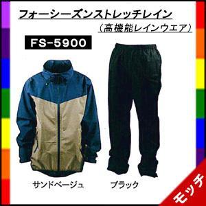 フォーシーズンストレッチレイン(高機能レインウェア) FS-5900 サンドベージュ 上下セット (NDA エヌディエー)|mocchi