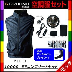 G.GROUND EF用ベスト(空調服)コンプリートセット 19009 ネイビー(1) mocchi