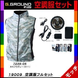 G.GROUND EF用ベスト(空調服)コンプリートセット 19009 カモフラグレー(511) mocchi