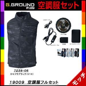 G.GROUND EF用ベスト(空調服)コンプリートセット 19009 カモフラブラック(516) ...