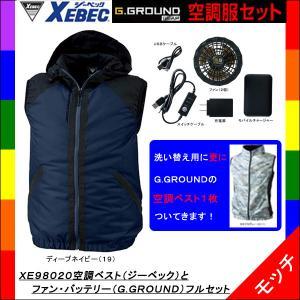 ジーベック 空調ベスト(フード付き) XE98020 ディープネイビー(19)とファン・バッテリー(G.GROUND) フルセット mocchi