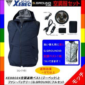 ジーベック 遮熱空調ベスト(フード付き) XE98024 コン(10)とファン・バッテリー(G.GROUND) フルセット mocchi
