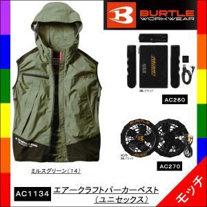 エアークラフトパーカーベスト(空調服)AC1134 ミルスグリーン(14)バッテリー・ファン(AC260・AC270)セット BURTLE  2021モデル mocchi