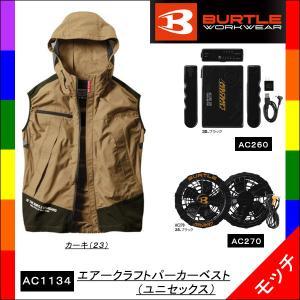 エアークラフトパーカーベスト(空調服)AC1134 カーキ(23)バッテリー・ファン(AC260・AC270)セット BURTLE  2021モデル mocchi