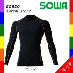 50620 長袖サポートシャツ(インナー) ブラック(4)(桑和 SOWA)|mocchi