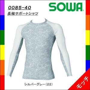 0085-40 長袖サポートシャツ(インナー) シルバーグレー(22) ユニセックス (桑和 SOWA)|mocchi
