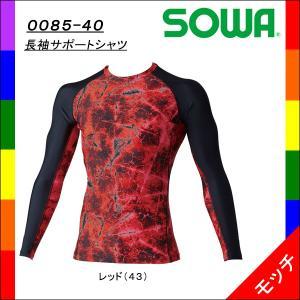 0085-40 長袖サポートシャツ(インナー) レッド(43) ユニセックス (桑和 SOWA)|mocchi