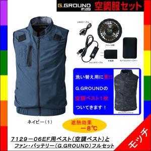 G.GROUND EF用ベスト(空調服) 7129-06 ファン・バッテリー コンプリートセット(19009) ネイビー(1) M〜5L 桑和(SOWA) mocchi