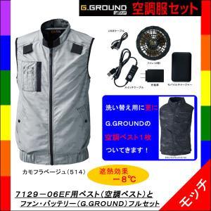 G.GROUND EF用ベスト(空調服) 7129-06 ファン・バッテリー コンプリートセット(19009) カモフラベージュ 桑和(SOWA) mocchi