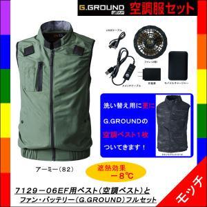 G.GROUND EF用ベスト(空調服) 7129-06 ファン・バッテリー コンプリートセット(19009) アーミー(82) 桑和(SOWA) mocchi