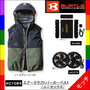 エアークラフトパーカーベスト(空調服)AC1084 ノースグリーン(15)バッテリー・ファン(AC2...