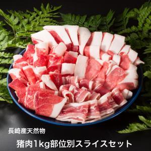 【送料無料】天然猪肉スライス1kgセット 長崎県波佐見産イノシシ肉
