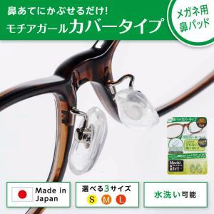 モチアガール(R)カバータイプ ズレ防止 鼻パッド シリコン 鼻あて メガネ 透明 鼻盛り まめ 痛み防止 色素沈着防止 日本製 高さ調節 水洗い可能 メール便 即納