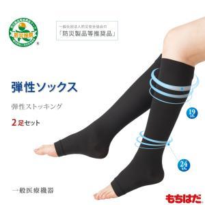 【2足セット】弾性ストッキング 医療用 男性 女性 着圧 ハイソックス サポーター stocking...