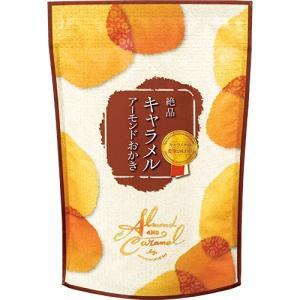 絶品キャラメルアーモンドおかき 袋入り mochikichi 02