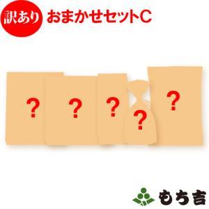 ◆内容 無撰別 4袋(種類は届いてからのお楽しみ♪) ◆用途 おやつ、お茶請けに。 ◆備考 ※のし・...