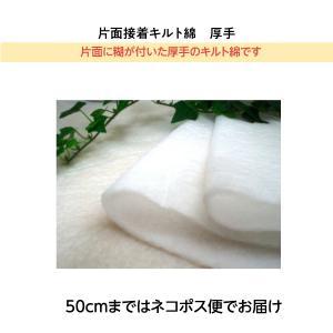 片面接着キルト綿(厚手)(キルト芯) 30cmから10cm単位での切り売り HM−150  パッチワ...