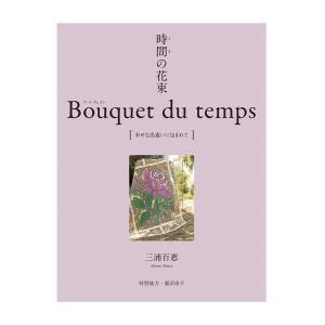 時間の花束 Bouquet du temps 幸せな出逢いに包まれて 三浦百恵 著 日本ヴォーグ社