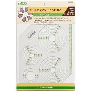 ピーステンプレート 円形 クロバー