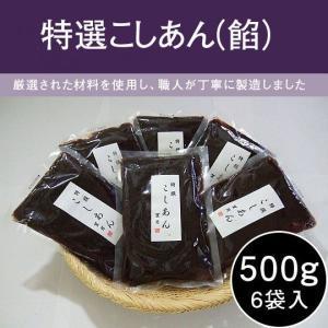 あんこ あん 餡 北海道小豆 特選こしあん500g 6袋入り 送料無料|mochizuki-seianjo