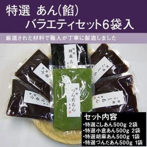 あんこ あん 餡 特選あん バラエティセット500g 6袋入り 送料無料|mochizuki-seianjo