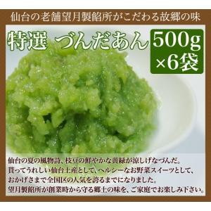あんこ ずんだ だだちゃ豆 特選ずんだあん500g 6袋入り 送料無料|mochizuki-seianjo