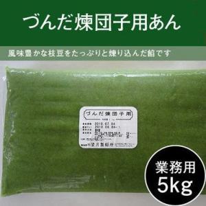 ずんだ煉団子用あん(餡)5kg【業務用】|mochizuki-seianjo