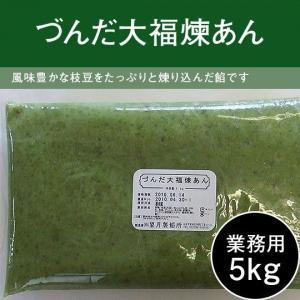 ずんだ大福煉あん(餡)5kg【業務用】|mochizuki-seianjo