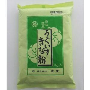 うぐいすきな粉 1kg|mochizuki-seianjo
