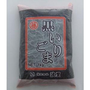 黒いりごま 1kg|mochizuki-seianjo