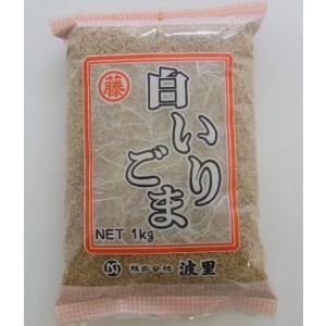 白いりごま 1kg|mochizuki-seianjo
