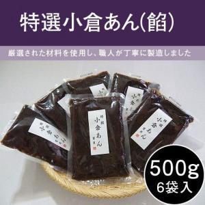 あんこ あん 餡 北海道小豆 特選小倉あん500g 6袋入り 送料無料|mochizuki-seianjo