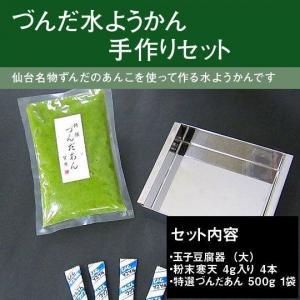 ずんだ水ようかん☆手作りセット|mochizuki-seianjo