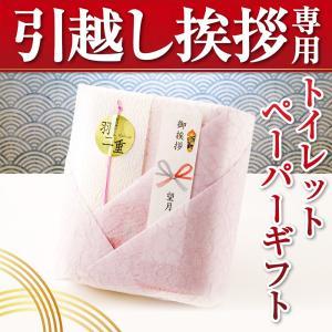 高級トイレットペーパー羽二重(凛) ピンク 4ロール入