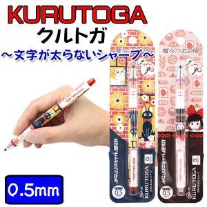 クルトガ 限定 KURUTOGA ジブリ 魔女の宅急便 ジジ キキ (2種類) シャープペン 0.5...