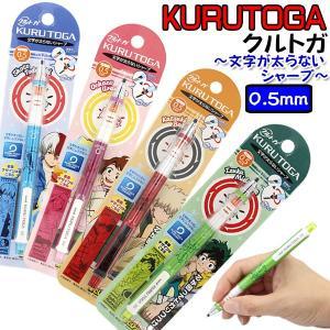 クルトガ 限定 KURUTOGA 僕のヒーローアカデミア Vol.2(4種類) シャープペン 0.5...