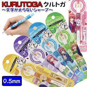 クルトガ 限定 KURUTOGA 五等分の花嫁(5種類) シャープペン 0.5mm