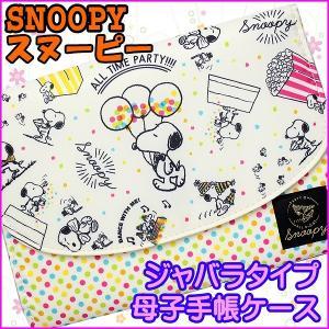 母子手帳ケース 人気 スヌーピー SNOOPY(カラフルバル...