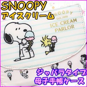 母子手帳ケース 人気 スヌーピー SNOOPY(アイスクリー...