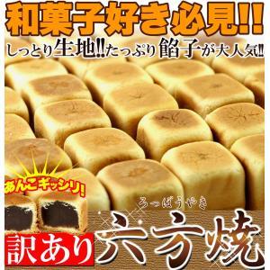 【訳あり】六方焼き あんこギッシリ 1kg