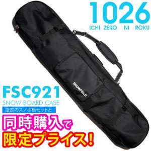 まとめ買い専用商品 スノーボードケース 3WAYタイプ 1026/FSC921  ※単品購入不可|mocomocotown