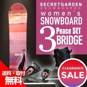 2017 NEW MODEL スノーボード 3点セット レディース 送料無料 SECRET GARDEN/BRIDGE スノボ 初心者|mocomocotown